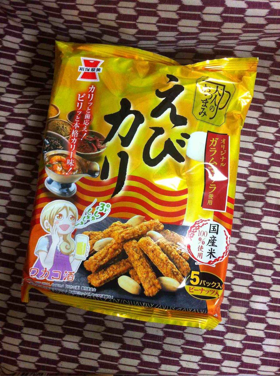 スーパーで買えるクラスのカレー菓子の中ではトップクラスで好きな岩塚製菓のえびカリ、いつのまにかワカコ酒とコラボしてた。