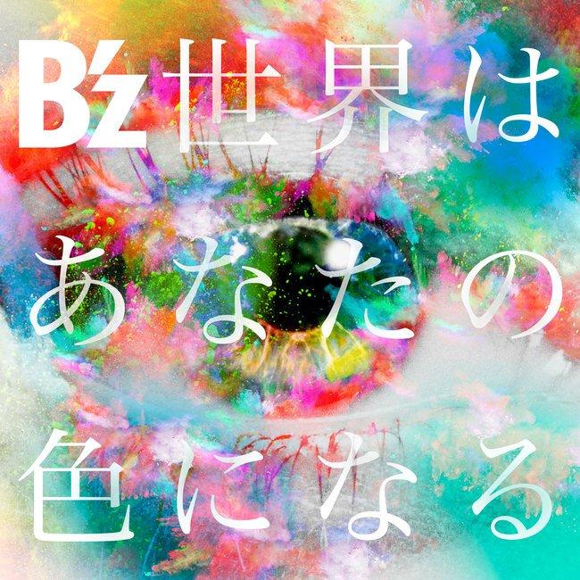 B'zがRADWIMPS連続首位記録を止めた!コナン主題歌の新曲が初登場1位 https://t.co/FqSdx8yglQ #Bz #名探偵コナン #世界はあなたの色になる https://t.co/BmP2Z3oxQ5