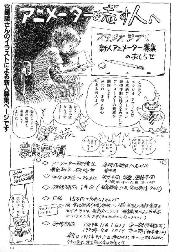 27年前の新人アニメーター募集要項