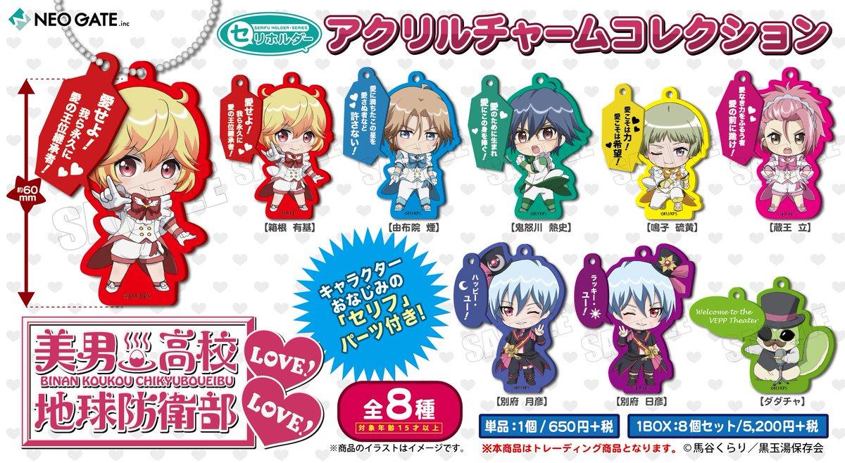 【速報】「美男高校地球防衛部LOVE!LOVE!」のセリホルダーアクリルチャーム&トレーディング缶バッジの発売が