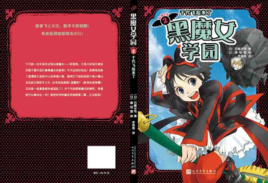 中国の出版社、上海99さん来社! 「黒魔女さんが通る!!」ご担当の編集者さん曰く、「中国の子どもたちにもリアルに読める本