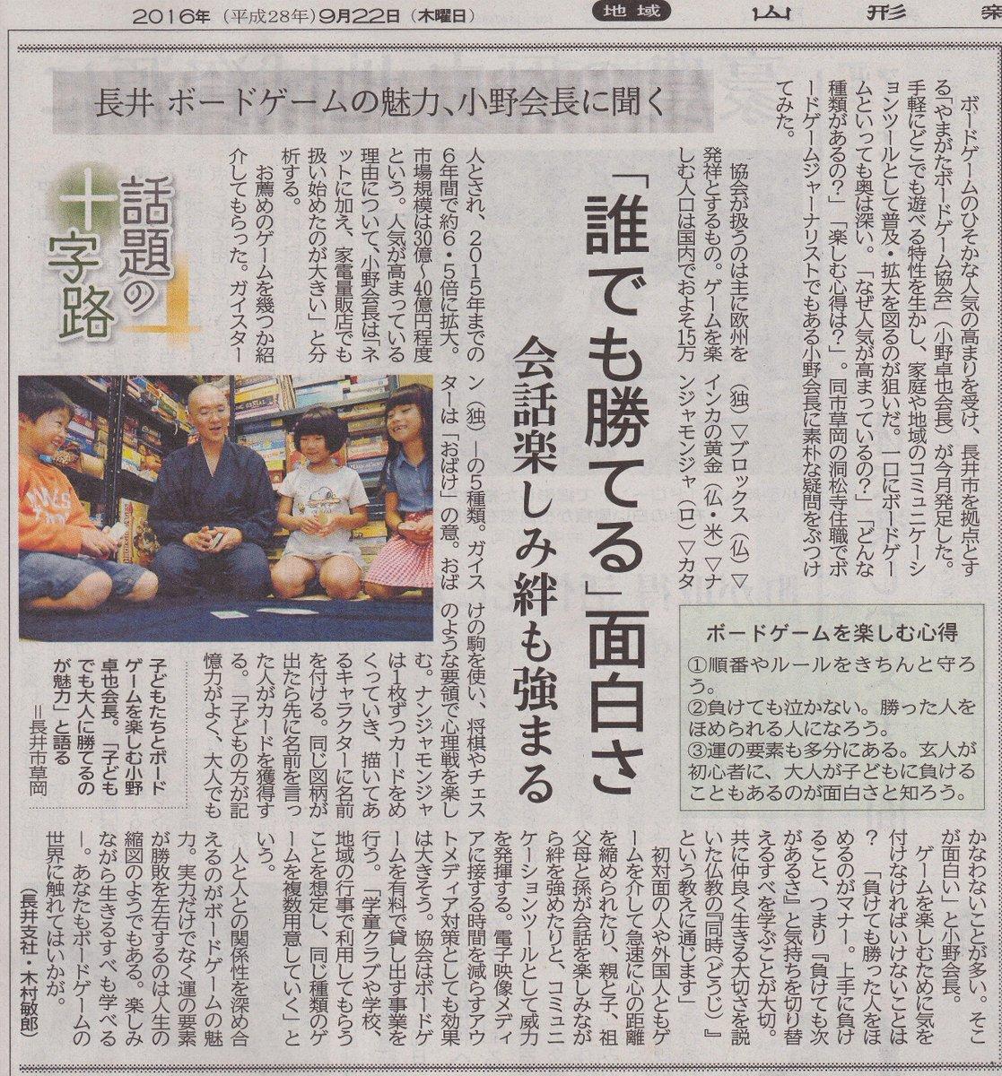 ボードゲームの魅力について、山形新聞に掲載されました。 https://t.co/P4BkbDCB5N