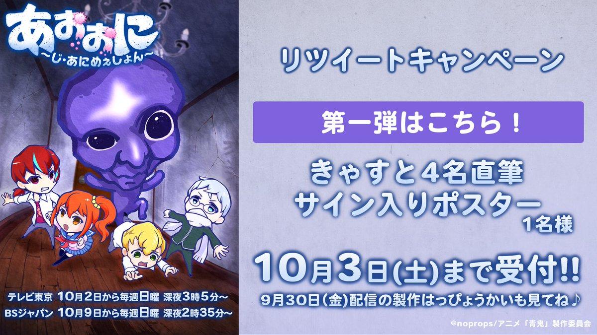 【 RTキャンペーン第1弾】10月2日よりテレビ東京他にて「あおおに 〜じ・あにめぇしょん~」が放送開始!公式アカウント