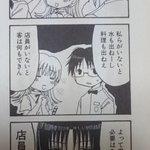 例の鉄道の件とか聞いてると、杏子さんの言ってる事がよく分かる。 https://t.co/zHo2J7Xu3c