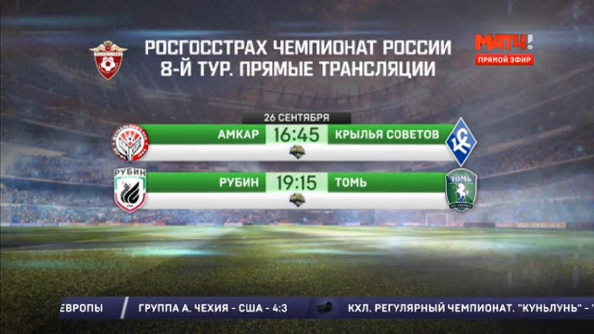 Росгосстрах чемпионат россии по футболу 20152016 таблица