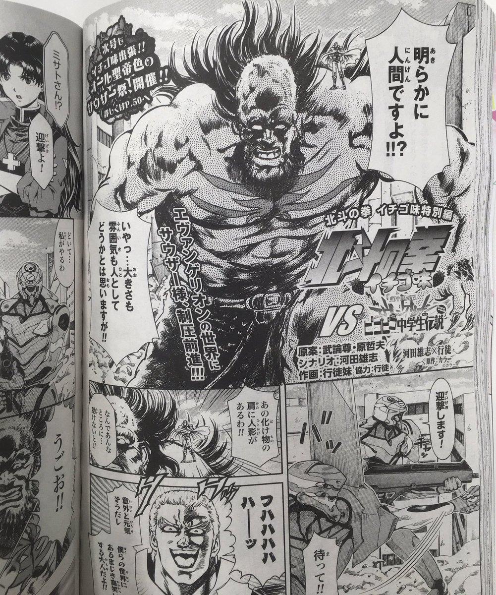 【北斗の拳イチゴ味×エヴァコラボ再び‼︎】明日発売のコミックゼノン11月号では、聖帝様が第3新東京市に制圧前進‼︎ヤング