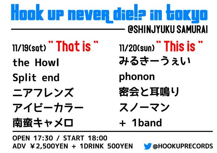 【解禁!】11月19・20日_新宿SAMURAIで初の東京イベント「HOOKUP NEVER DIE!? i n TOKYO」を2デイズで開催しちゃいます!【宣伝してね!】 https://t.co/m3VbQkRwTU