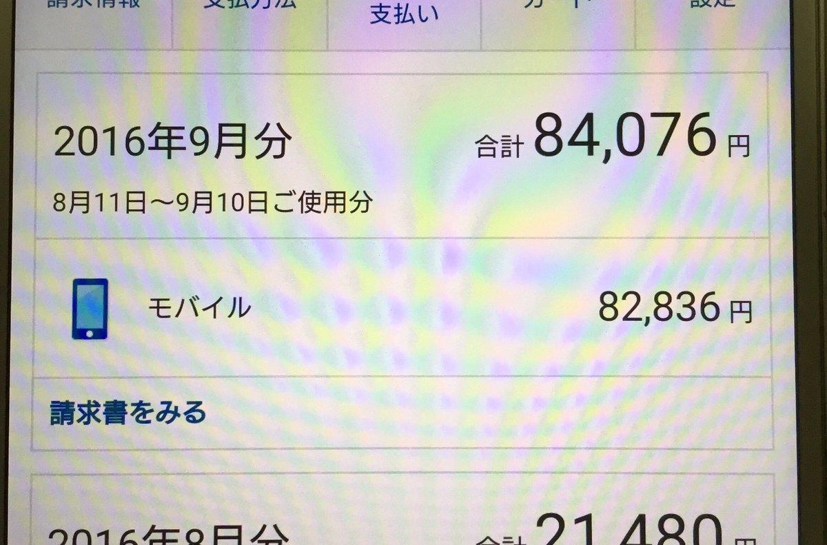 いいか!!! みんな! 海外にいったらスマホのデータ通信を切るんだ! さもないと、あなたのスマホは使ってもないのに勝手に日本と交信し続けてええええええええあああああああああ https://t.co/13jvj2wCXm