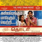 #Thodari train this weekend with your family.. Comedy + love + Thrill journey @dhanushkraja https://t.co/SQTcnwHioC