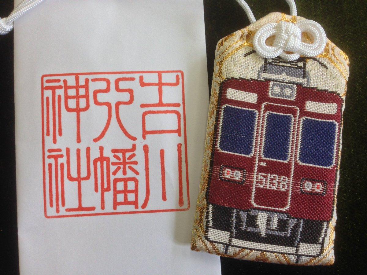 前にも貼ったかもしれないけど、吉川八幡神社の能勢電お守り。 https://t.co/TKqyRaGu8M