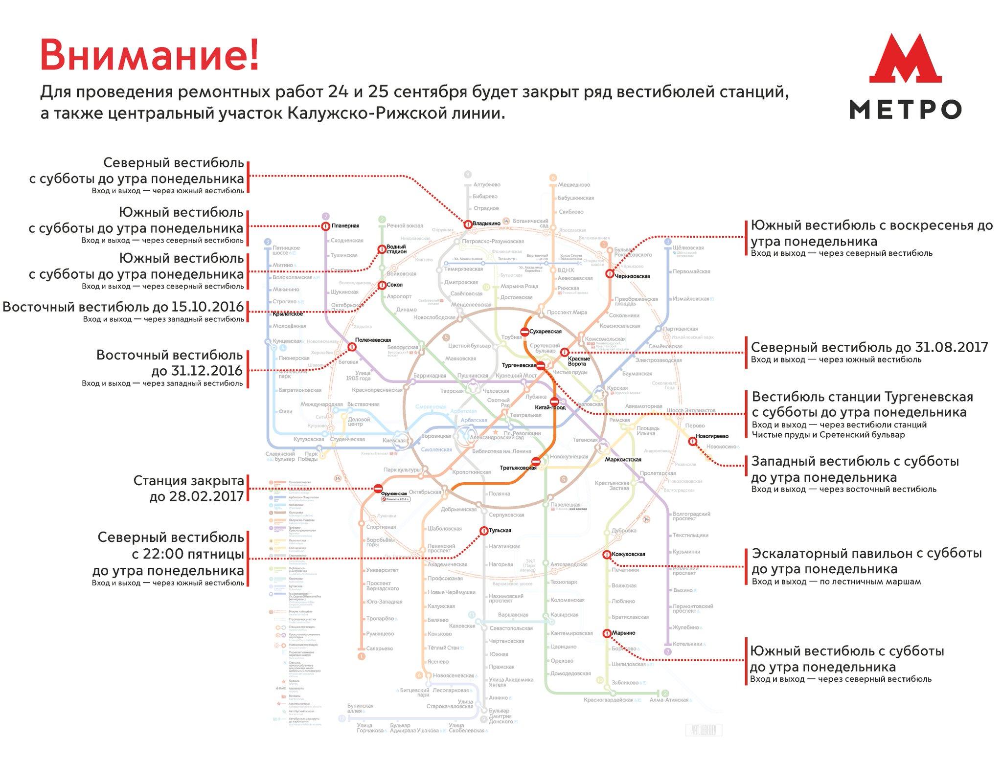 Схема метро вестибюли и выходы