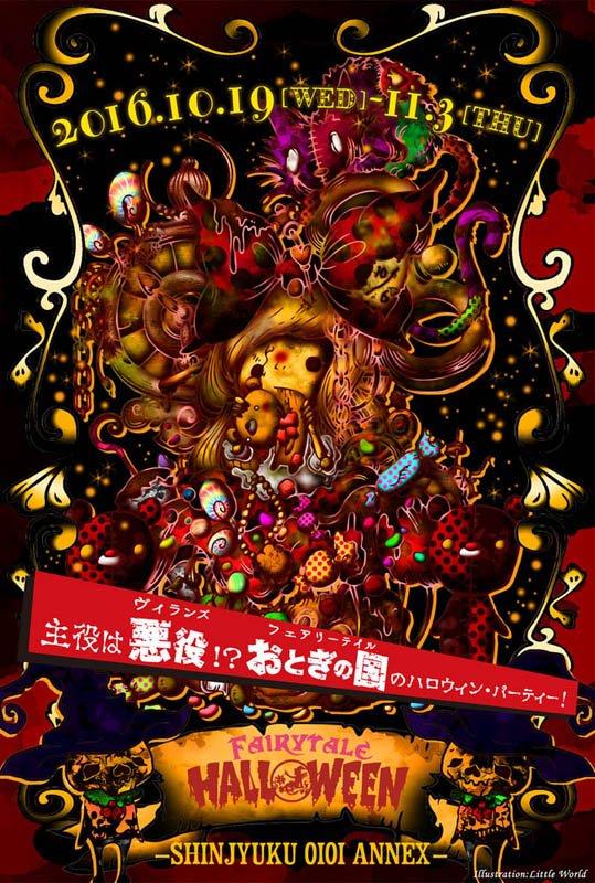 《10月イベント》鏡の国のアランデル Presents【Fairytale Halloween】~主役は悪役〈ヴィランズ
