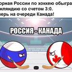 Надеюсь наши сегодня ночью победят Канадцев! Удачи Вам парни! Вся Россия болеет за Вас! https://t.co/TfgbslabdO