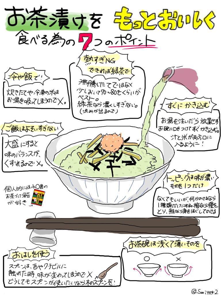 すごいこだわりwお茶漬けを美味しく食べる方法が真似したいと話題にwww