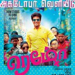 #Remo paper ad with Chennai city theatre list. Massive promotions planned ahead. @RDRajaofficial https://t.co/ucZHlthIoe