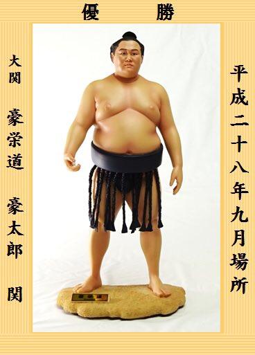 豪栄道豪太郎の画像 p1_31
