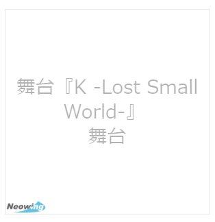 ★特典情報★【舞台「K -Lost Small World-」】をご購入頂いたお客様に、もれなく「オリジナル2Lポートレ