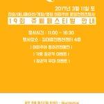 [19회 쥬씨] 준비되었던 19회 쥬씨 예고 엽서가 모두 소진되었습니다. 감사합니다. https://t.co/u8O0ttGRJc