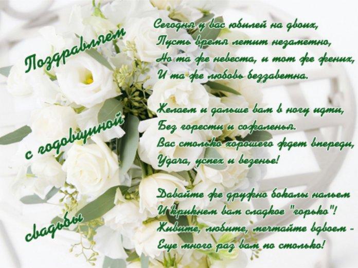 Поздравления с годовщиной свадьбы 13 лет прикольные картинки 27