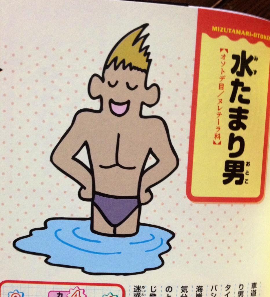 雨の日に現れる妖怪「水たまり男」 #くつだる