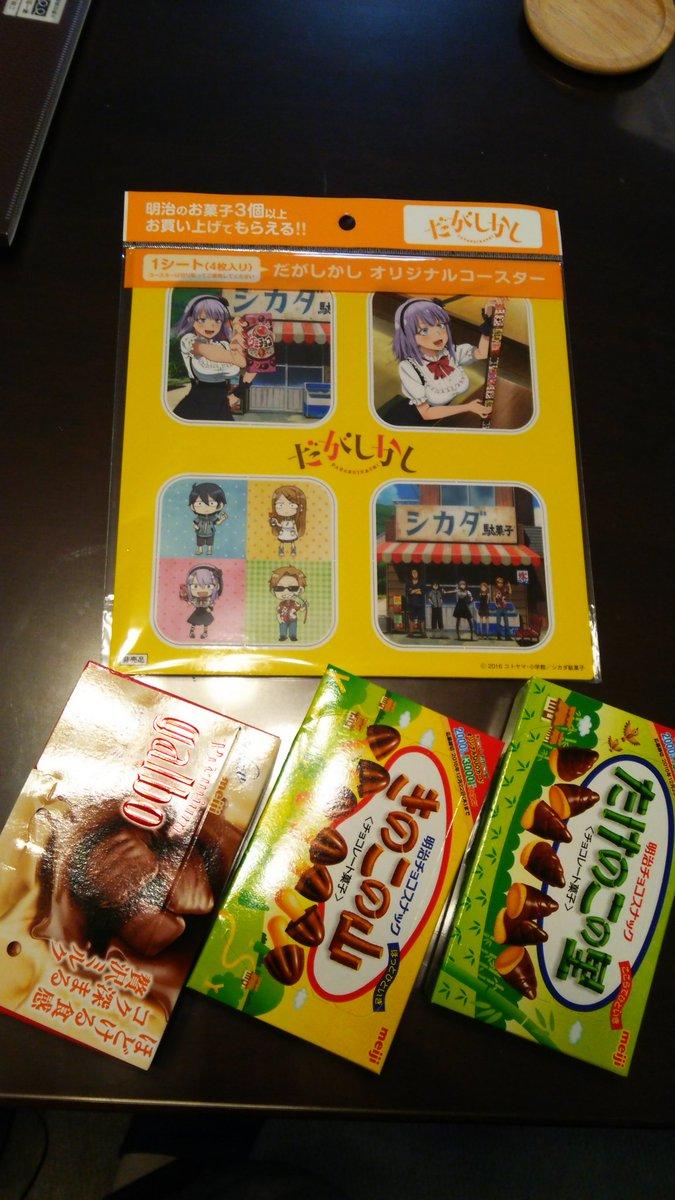 明治のお菓子を3個以上購入で「だがしかし」のコースターが貰えるイベントをイオンでやってたので買ってきた☆