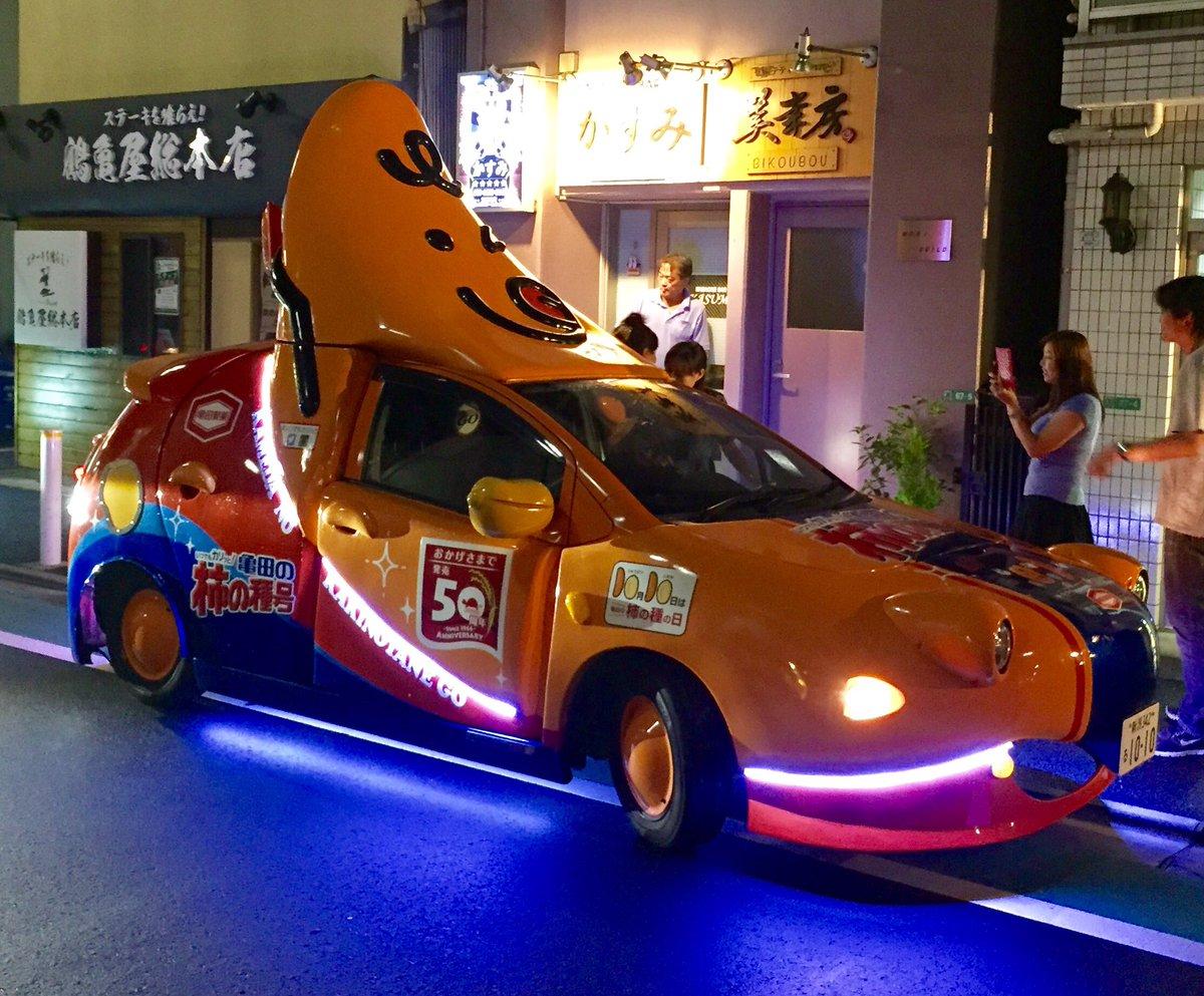 江古田駅前に柿の種車があった。何言ってるか分からねーと思うがオレも(略 https://t.co/6zgH7eJbaP