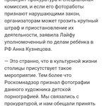 Анна Кузнецова: За фотовыставку с голыми детьми грозит штраф в 5 млн рублей https://t.co/n3zkjcFqiC https://t.co/MIE9sak1gZ