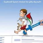 #كاريكاتير بريشة الفنان علاء اللقطة #FBCensorsPalestine https://t.co/o0v72i4dib