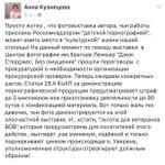 Детский омбудсмен Анна Кузнецова о скандальной выставке в Москве https://t.co/9Hcq69Q4jg