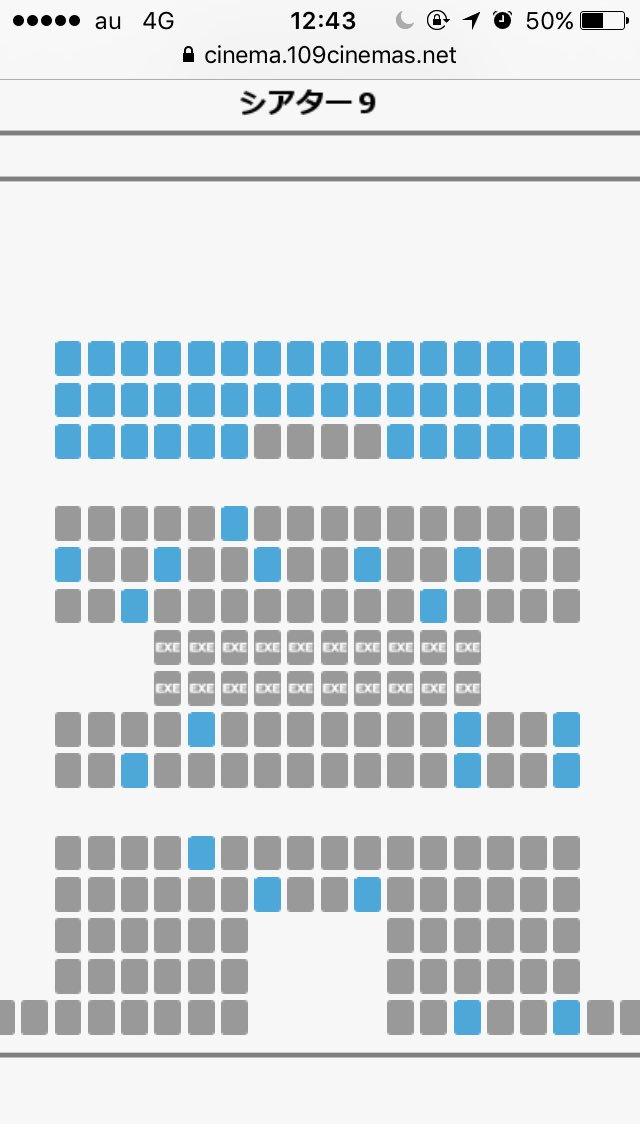 君の名は。 みようと思ったけど明らかにカップルが隣1席開けて座席とってるのがわかって笑う https://t.co/uV6mLCoxMt