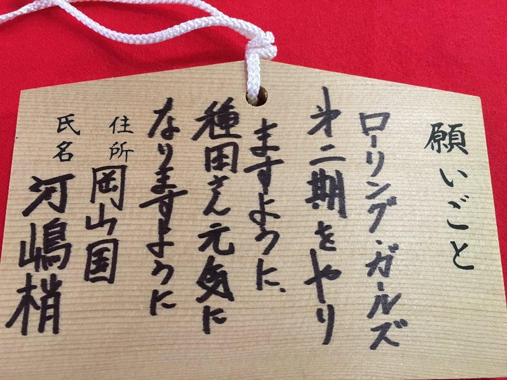 岡山国の由緒ある神社でロリが二期と種田さんの快復を祈っておきました  #ロリガ  #ローリングガールズ