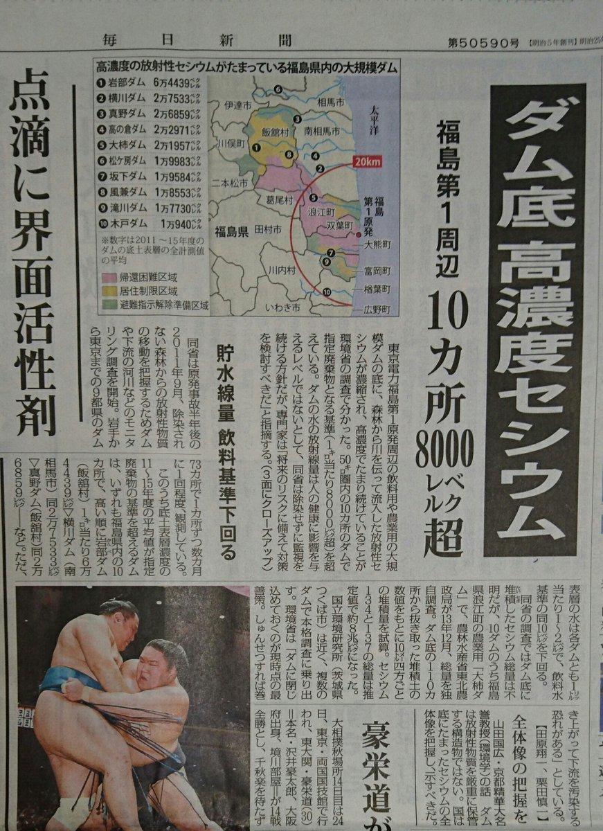 毎日の素晴らしい記事。2016年9月25日これで福島住民帰還ができるのか。ダム表層のセシウム 1ベクレル/Lと。これで米作れば100ベクレル/kg超ができる。それにしても福島限定。都民の水がめ八木沢ダムの底も環境省は調べるべき。 https://t.co/E9wputl23T