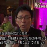 報道ステーションの 【独ワイマール憲法の教訓】を #NHK が放送するようだ。 (NHK BSプレミアム)予定をチェックすべし。 緊急事態条項の恐ろしさを広く知ってほしい。NHKは総合でも放送するべきだろう。 https://t.co/YYMBtWAMXa