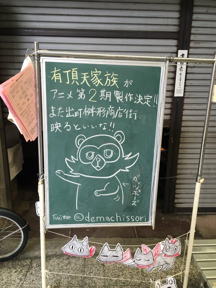 また遊びにきました。出町商店街(^o^)「有頂天家族」第2期も楽しみです!