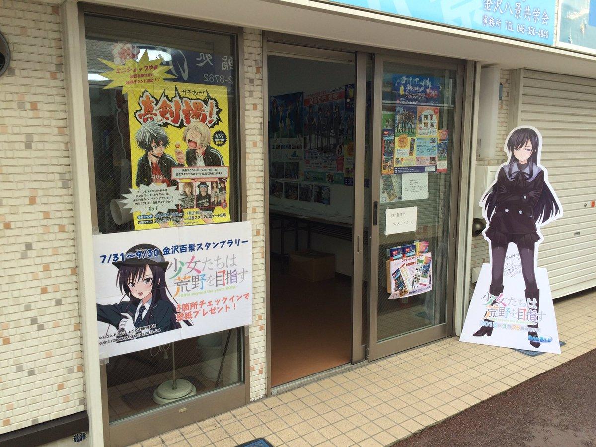 金沢八景せとこみちにてしょこめざ展やってました。以前声優さんが来られてのイベントの模様も写真で掲示してました。 #sho