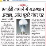 एलईडी लगाने में #राजस्थान देश में प्रथम स्थान पर। https://t.co/ihEDHTl0SD