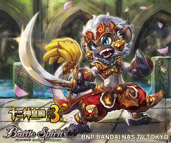 【9月24日発売】バトルスピリッツ 十二神皇編 第3章にて、「庚の猿王子アンガダ」をKIYAが描かせていただきましたー!