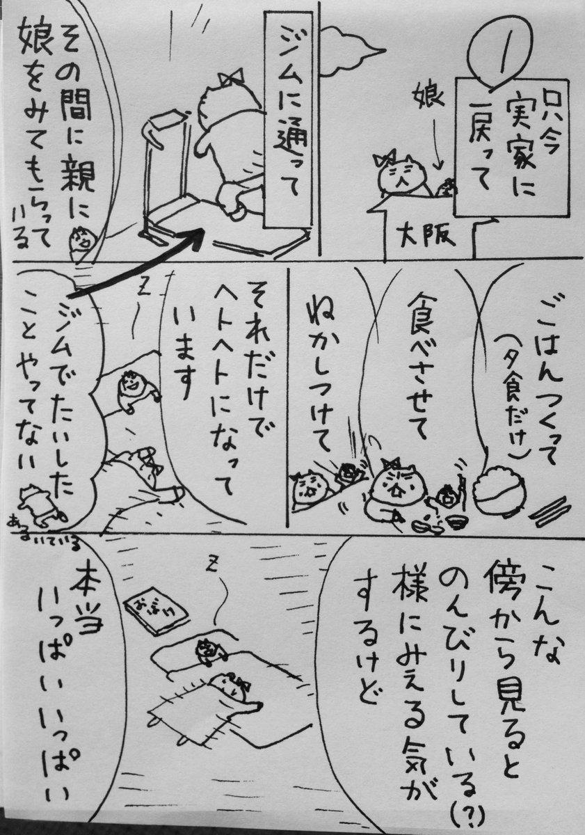 スマホゲームと娘 https://t.co/mVAzHdKUON