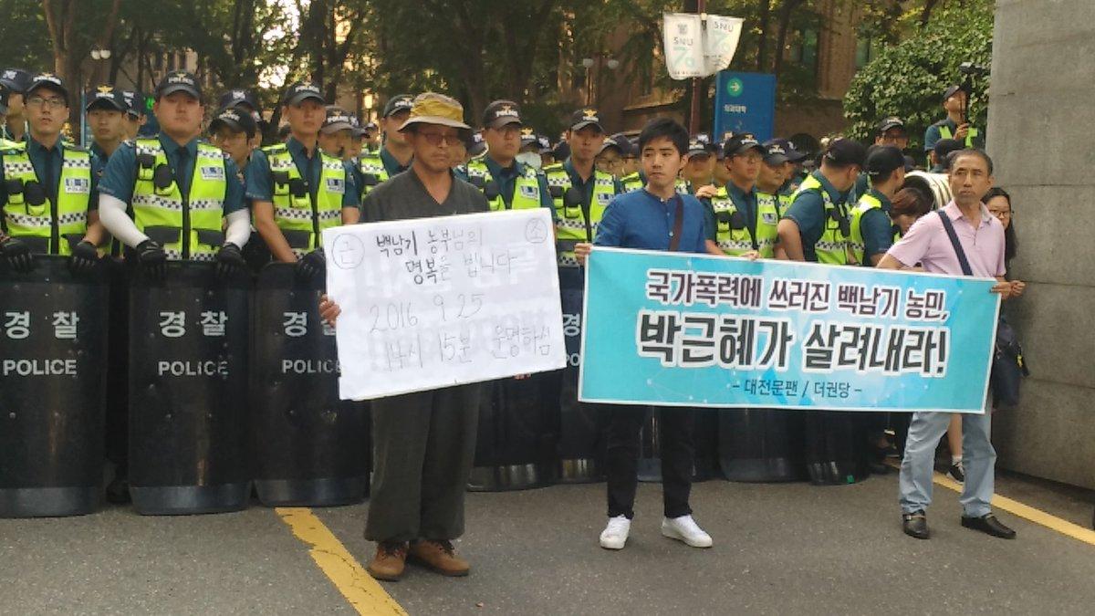 (속보) 25일 백남기 농민이 사망하자 경찰이 서울대 병원을 봉쇄하고 백남기 농민 사촌 여동생도 출입을 막는 만행을 저지르고 있습니다 https://t.co/6SnnYK5pcC