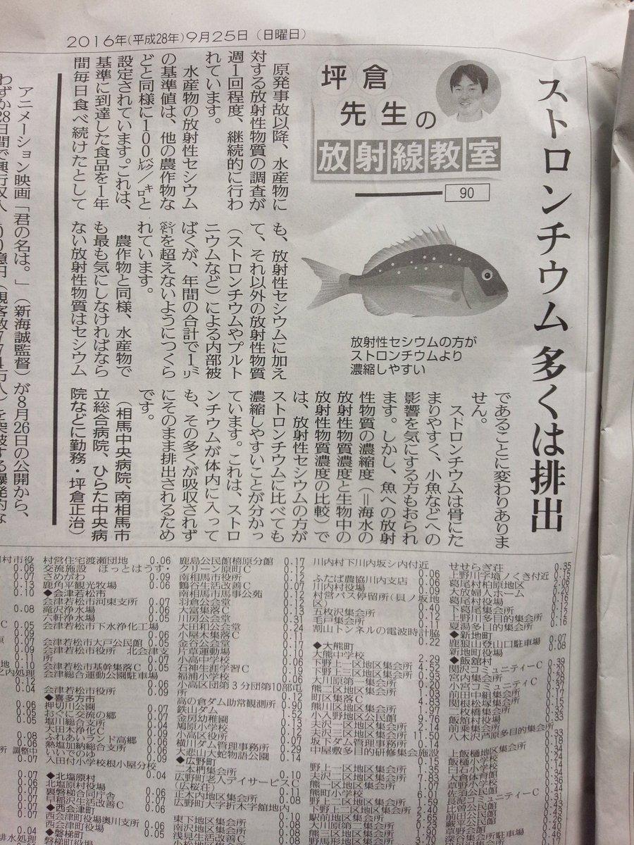 本日の福島民友新聞。ストロンチウムさえ安全と思わせる坪倉さんの記事。ほとんどが体から排出されるからたいしたことないって?福島県民の命に関わること。長く購読してる新聞なだけにこんな連載は残念だし許せない。このまま放置できないレベル。 https://t.co/3oH1zlHTjv