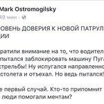 Про уровень доверия украинских граждан к новой патрульной полиции. https://t.co/vaBHcJ1Q5l