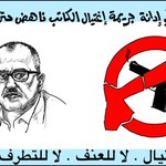 أردن موحد في ادانة جريمة اغتيال الكاتب #ناهض_حتر لا للاغتيال لا للعنف لا للتطرف #هذا_هو_الاردن #كاريكاتير عماد حجاج https://t.co/lpCeCeuVqT