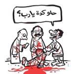 اغتيال #ناهض_حتر ومتلازمة الكاريكاتير 👇 https://t.co/SYdDg7mF78
