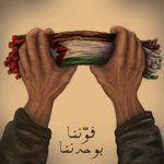 اللي عمل هالتصميم #نشمي ويستاهل ينحط عالراس  #قوتنا_بوحدتنا #لا_للفتنة https://t.co/zZxOdeqEG4
