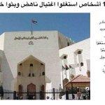 الحكومة تحدد 10 أشخاص استغلوا اغتيال #ناهض_حتر...وبثوا...وبثوا #خطاب_الكرهية ..#الاردن.. https://t.co/Rcx9Vh4acl