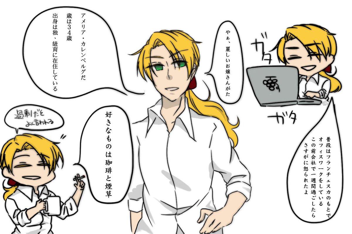 @296mametyo: #Atmung小話アメリア・カレンベルグ(主人公枠)表向きは適度なサボリを知る社畜。容姿は金髪