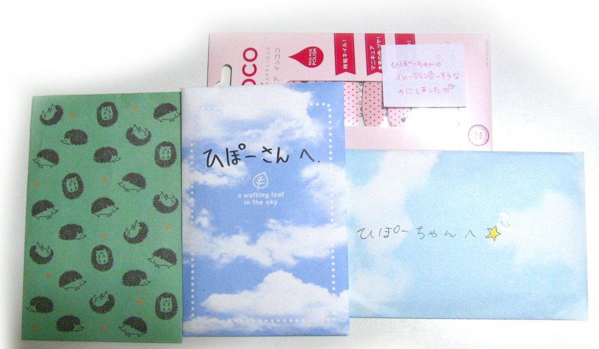 今日も、お手紙とプレゼント、本当にありがとうございます…!! 心のこもったお手紙で、読みながら泣きそうになってしまいまし