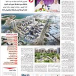 العيار : انطلاق مشروع حصه المبارك العقاري #الكويت #kuwait https://t.co/jCsx013vR0