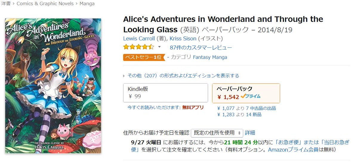 AmazonさんでAlice's Adventures in Wonderland and Through the Looking Glassを表紙で選んだら99円のKindle版があるとのことで選択したら... https://t.co/sP5lH7GxCG