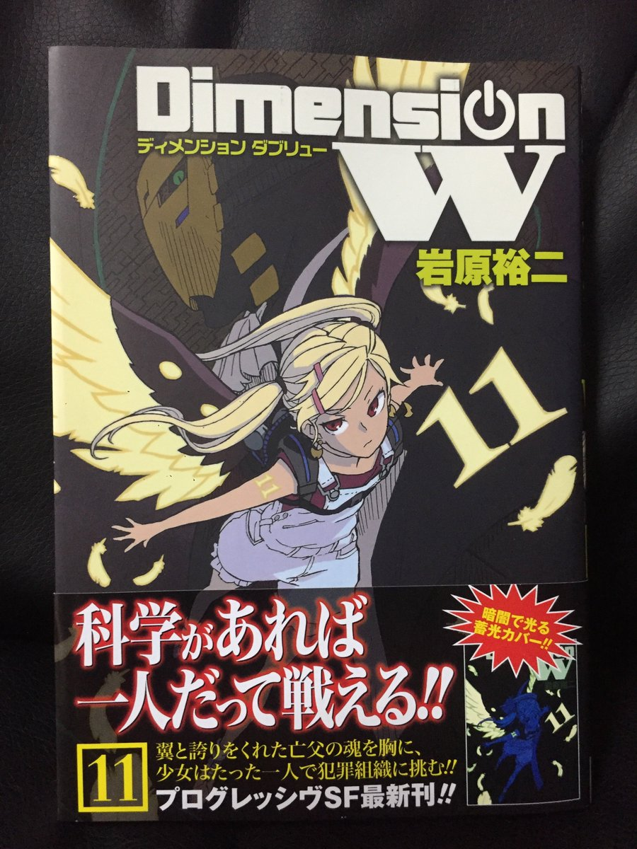 Dimension Wの11巻を購入新章も凄そうな展開で楽しみ